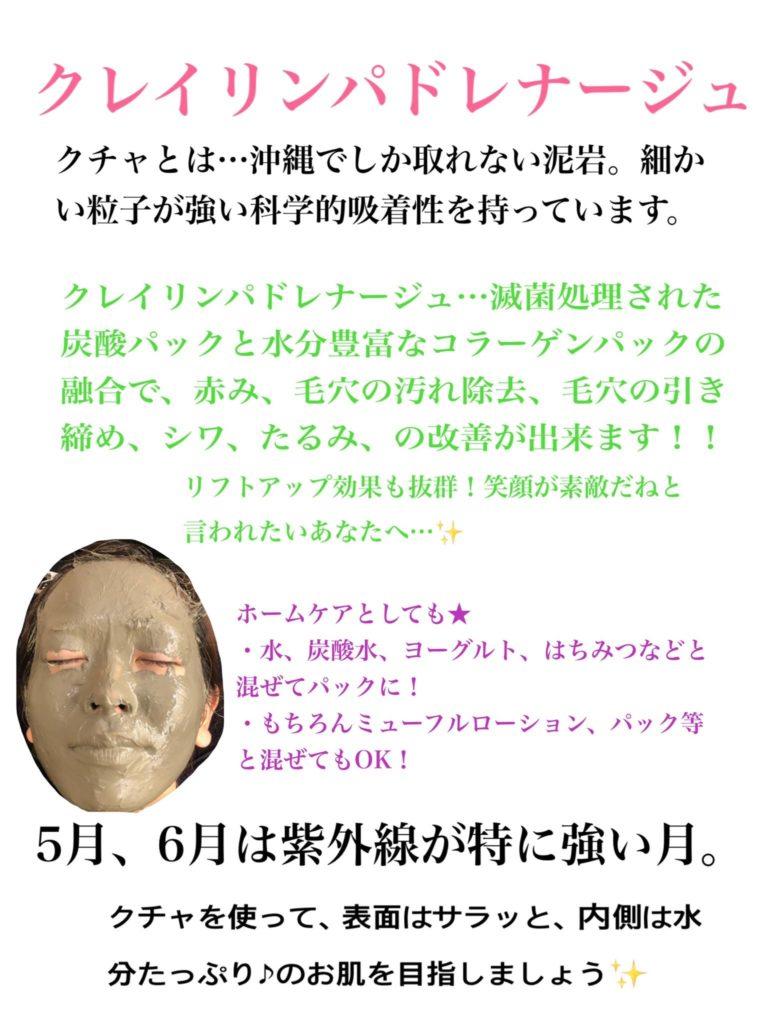 第596回 γ滅菌された沖縄産クチャ