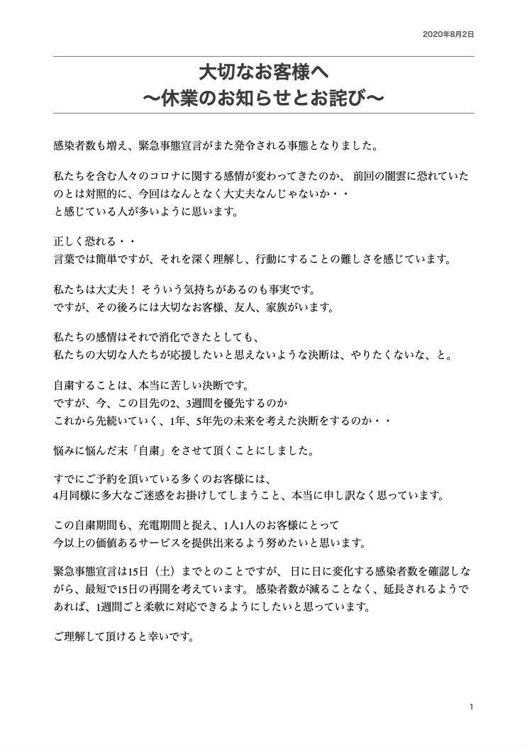 【休業についてのお知らせとお詫び】